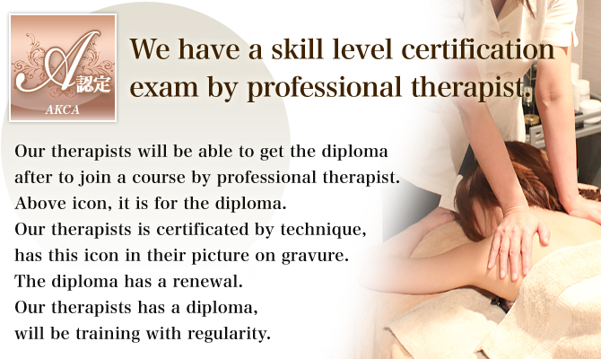 We have a skill level certification exam by professional therapist.